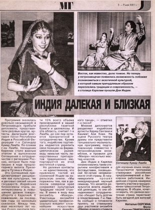 MGKarelia newspaper article, May 2001